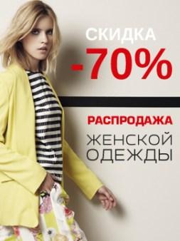 ac3e8e812ea7452 ... женской обуви; -Распродажа мужской одежды · rasprodaza-genskoy-odezdi